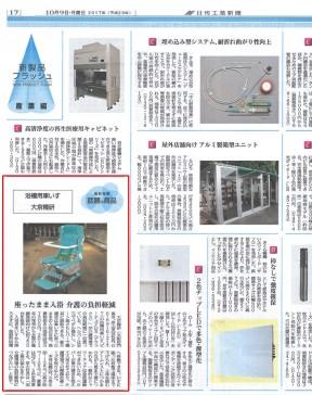 日刊工業新聞に当社の浴槽用車いす「ビーチェアDX」が紹介されました