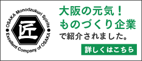大阪の元気!ものづくり企業のサイトへのリンク