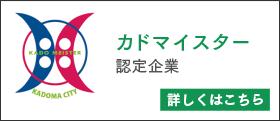 大阪府門真市のカドマイスター認定企業ページへのリンク